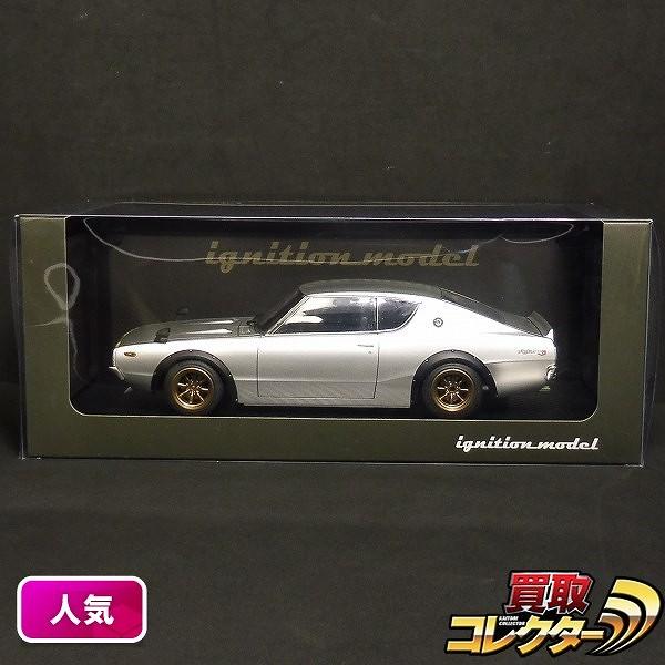 IG MODEL 1/18 ニッサン スカイライン 2000 GT-R KPGC110 silver