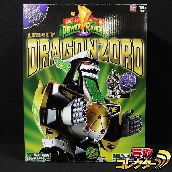 パワーレンジャー レガシー ドラゴンゾード / ドラゴンシーザー