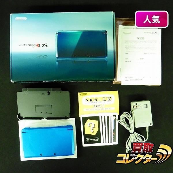 ニンテンドー3DS 本体 アクアブルー + 専用充電台 付属品 / 任天堂