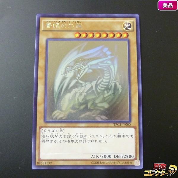 遊戯王 青眼の白龍 TRC1-JP000 ホログラフィック レア