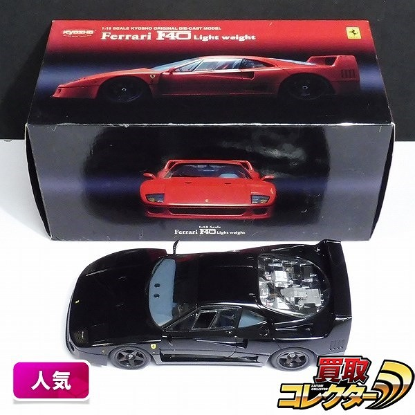 KYOSHO 1/18 フェラーリ F40 ライトウェイト Light Weight 黒