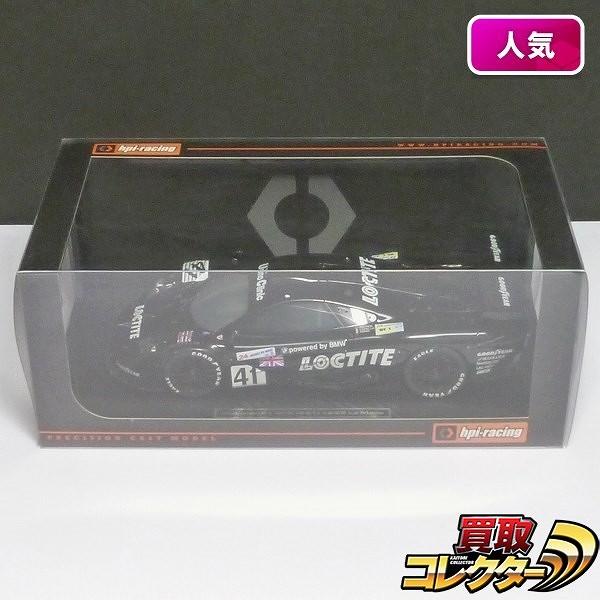 hpi 1/18 マクラーレン F1 GT-R #41 1998 ル・マン