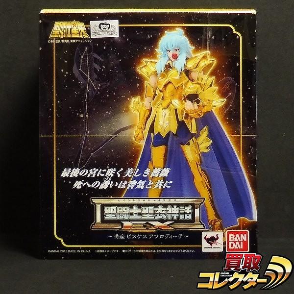 聖闘士聖衣神話EX 魚座 ピスケス アフロディーテ / 聖闘士星矢