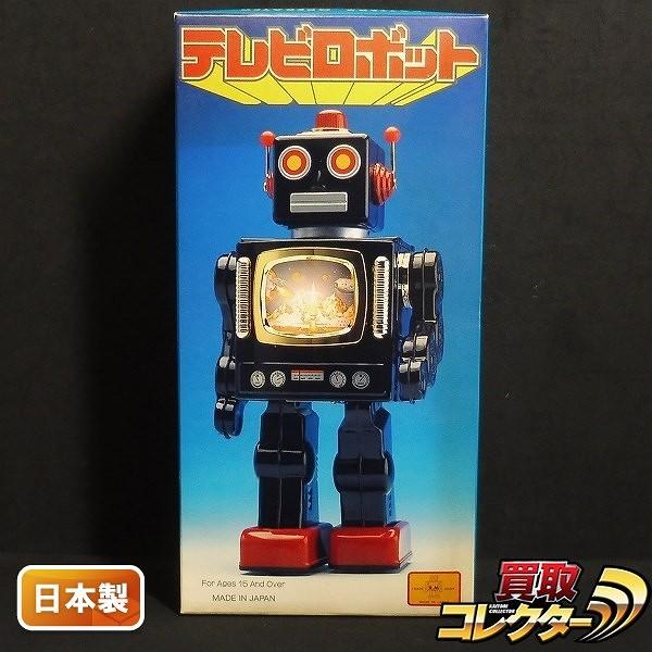 メタルハウス 電動 ブリキ テレビロボット / 日本製