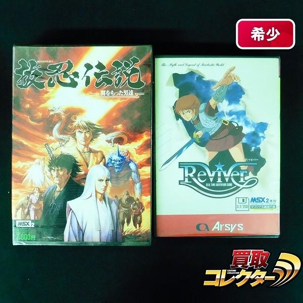 MSX2 ソフト リバイバー 抜忍伝説 3.5インチFD