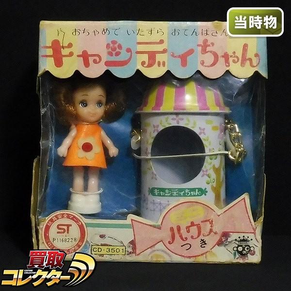 旧タカラ 当時物 CD-3501 キャンディちゃん ミニハウスつき