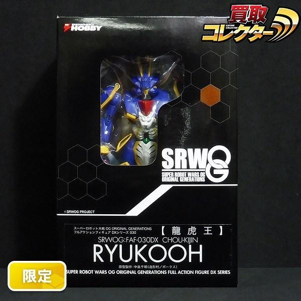 電撃ホビー限定 SRWOG FAF-030DX 龍虎王 フルアクション