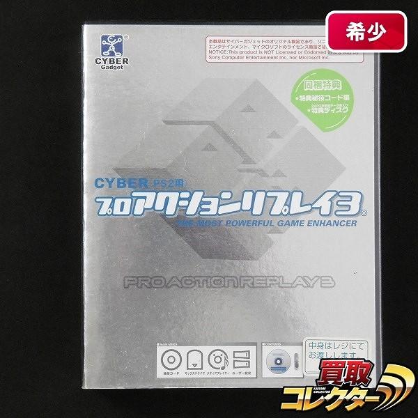 PS2ソフト プロアクションリプレイ3 PAR