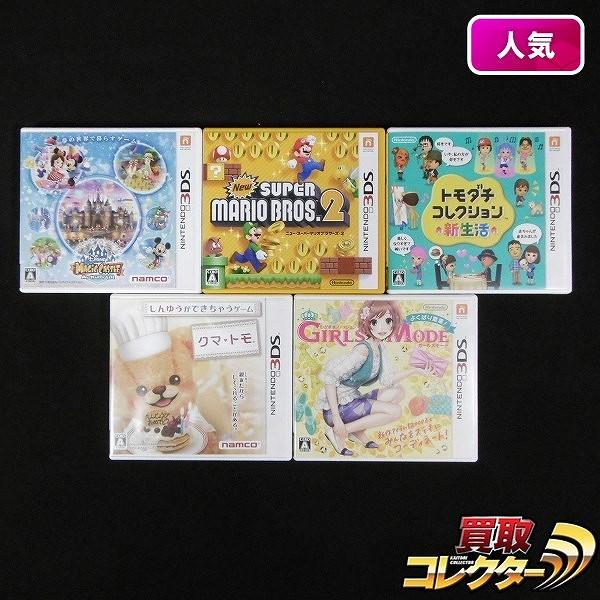 3DS ソフト New スーパーマリオブラザーズ2 クマ・トモ 他