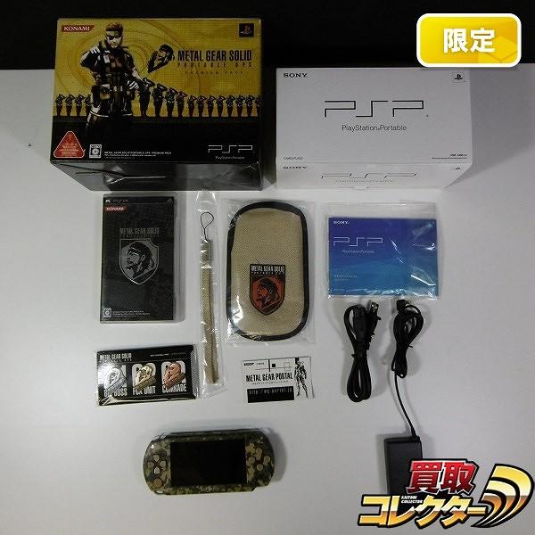 PSP-1000 CA 本体 メタルギア・ソリッド OPS プレミアムパック