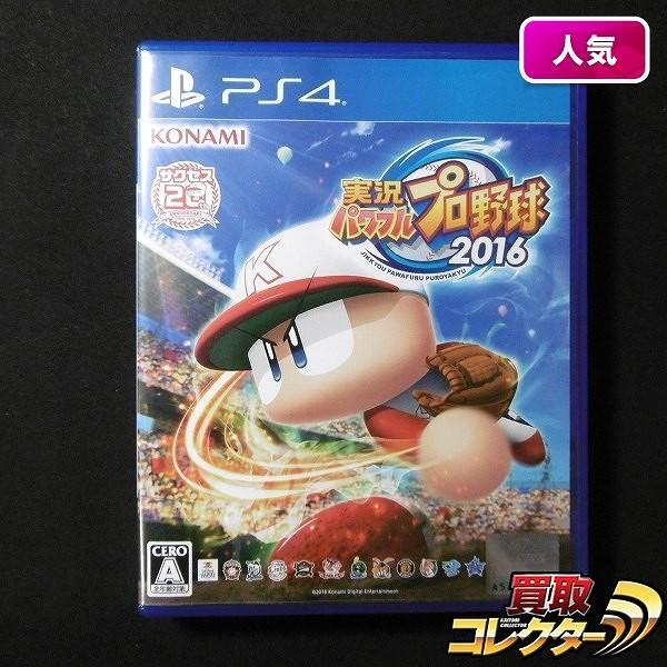 PS4 ソフト 実況パワフルプロ野球 2016