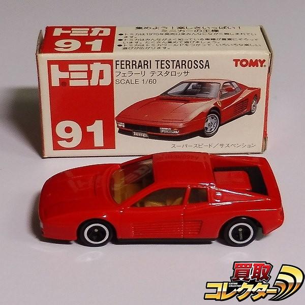 トミカ 赤箱 No.91 1/60 フェラーリ テスタロッサ / TESTAROSSA