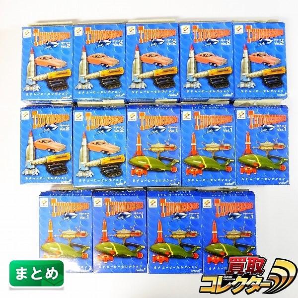 コナミ SFムービーセレクション Vol.1 2 サンダーバード コンプ