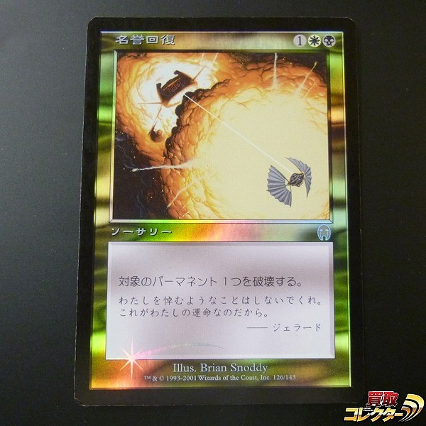 MTG 名誉回復 Vindicate 日本語版 Foil APC レア 白 黒