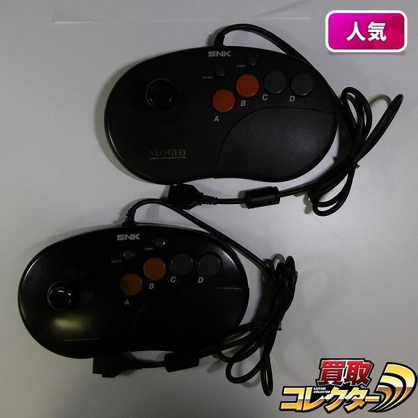 ネオジオCD コントローラープロ 2点 / SNK