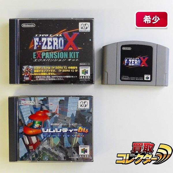 N64 64DD ソフト 3本 F-ZERO X シムシティー64