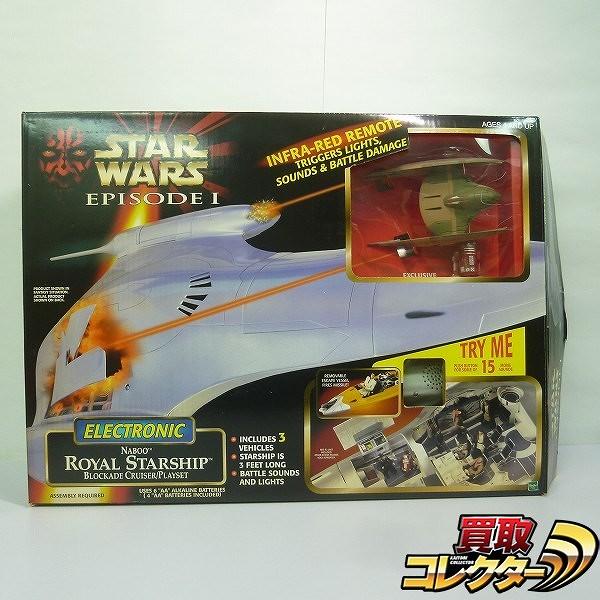 ハズブロ STARWARS エピソード1 ロイヤルスターシップ