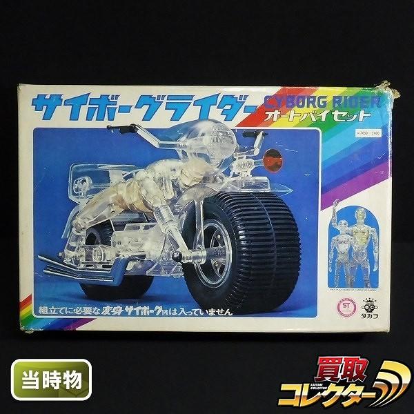 旧タカラ 変身サイボーグ サイボーグライダー オートバイセット