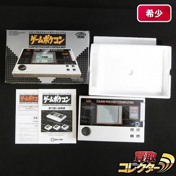 エポック ゲームポケコン LCDゲーム