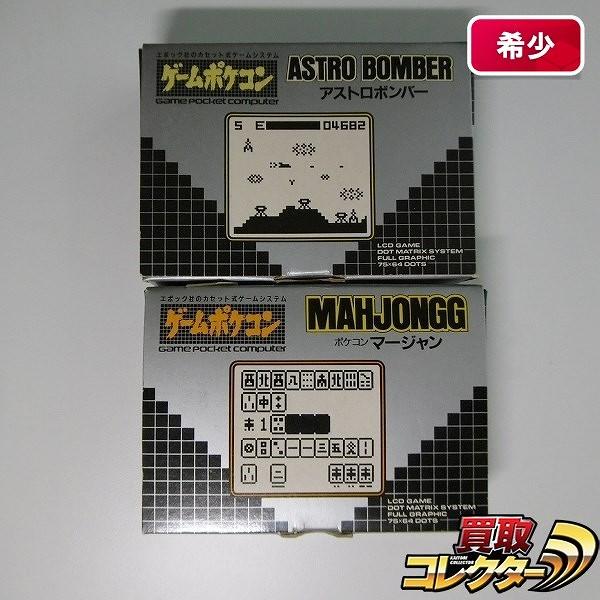 ゲームポケコン ソフト アストロボンバー マージャン 箱説有