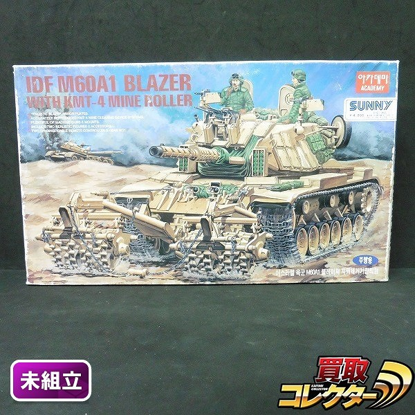 アカデミー 1/35 1DF M60A1 ブレイザー モーターライズ