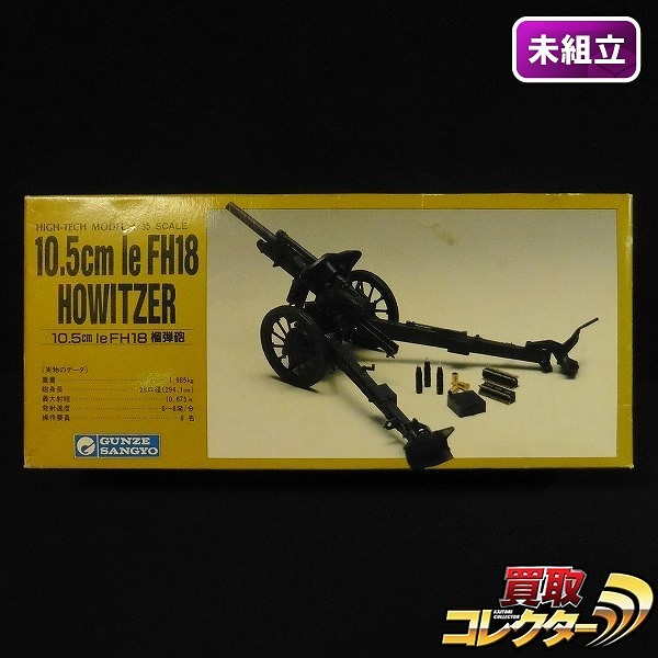 グンゼ産業 1/35 HIGH-TECH MODEL 10.5cm le FH18 榴弾砲