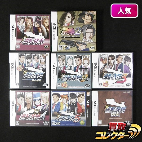 DS 3DSソフト 逆転検事 2 コレクターズ 逆転裁判 1~5 事典