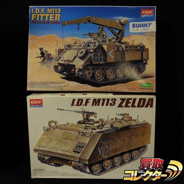 アカデミー 1/35 M113 装甲兵員輸送車 FITTER ZELDA