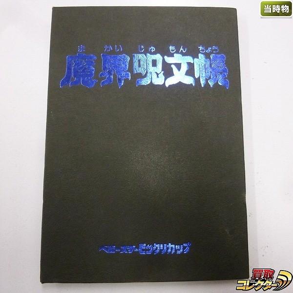 ベビースター 魔界大戦 ファイル 魔界呪文帳 1弾 ほぼコンプ