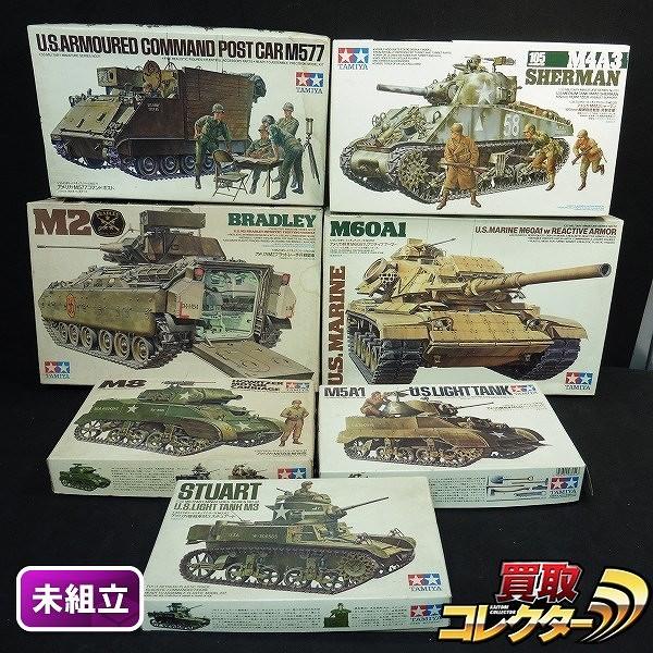 タミヤ1/35 M4A3シャーマン M5A1ヘッジホッグ M3スチワート他
