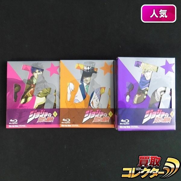 BD ジョジョの奇妙な冒険 第1部 1~3 初回生産限定版 Blu-ray