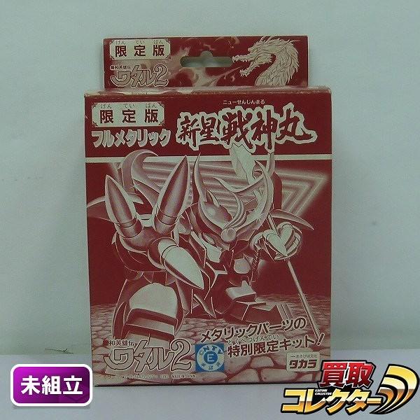 タカラ 限定版 魔神英雄伝ワタル2 フルメタリック 新星戦神丸