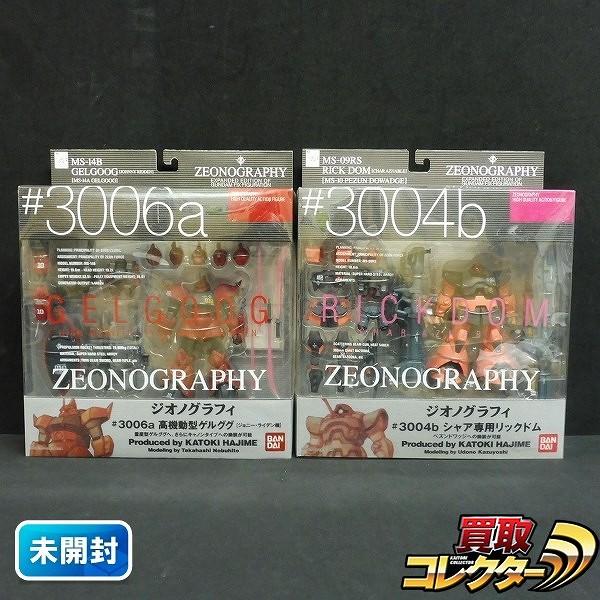 ジオノグラフィ #3004b シャア専用リックドム #3006a ゲルググ