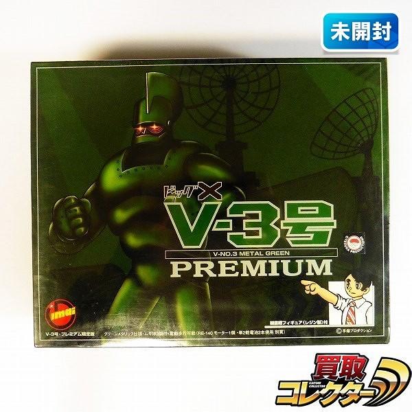 イマイ ビッグX V-3号 プレミアム限定版メタルグリーン