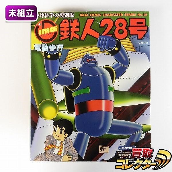 イマイ 復刻版 鉄人28号 電動走行 昭和35年初販版 灰色ボディ