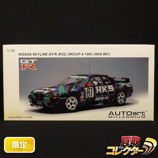AUTOart 1/18 日産 スカイライン GT-R R32 GROUP A 1993 HKS #87