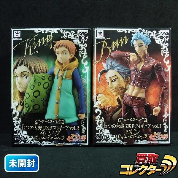 七つの大罪 DXFフィギュア vol.1 バン vol.2 キング