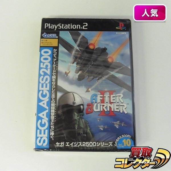 PS2 ソフト アフターバーナーⅡ AFTER BURNER セガ