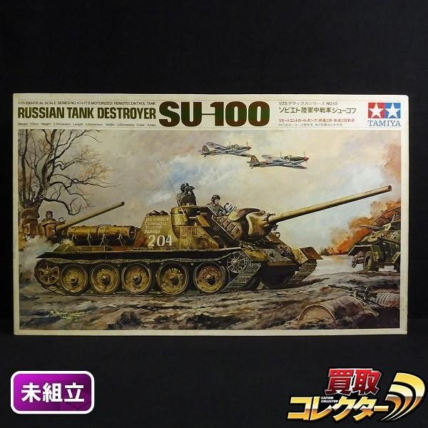 小鹿 タミヤ 1/25 SU-100 中戦車 ジューコフ リモコン