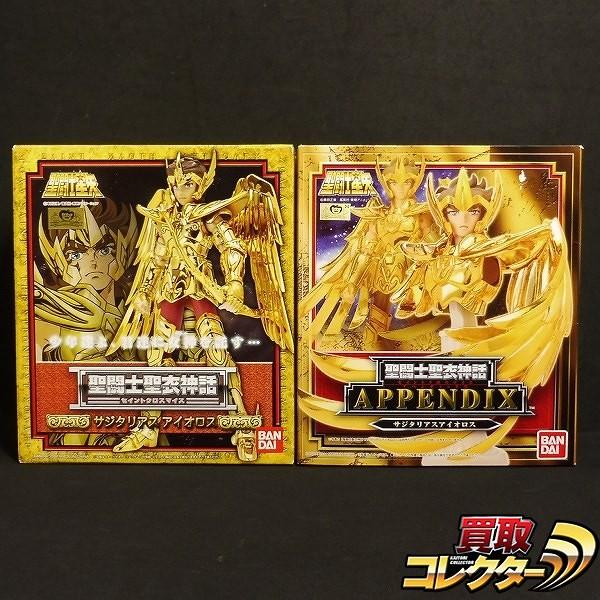 聖闘士聖衣神話 サジタリアスアイオロス APPENDIX / 聖闘士星矢
