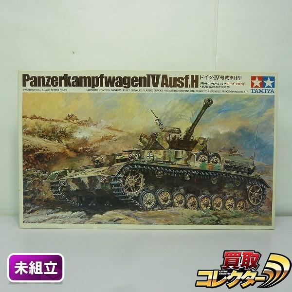 小鹿タミヤ 1/35 リモコンタンク ドイツIV号戦車H型