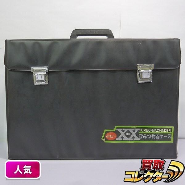 抽選 非売品 ジャンボマシンダー XX計画 ひみつ兵器ケース