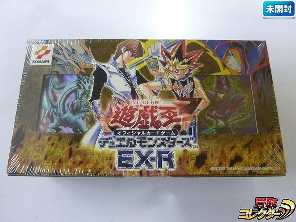 遊戯王 EX-R 2期 青眼の白龍 ブラック・マジシャン 未開封
