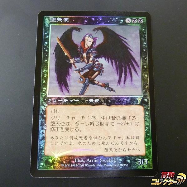 MTG 堕天使 Fallen Angel 日本語版 Foil 7ED レア 黒