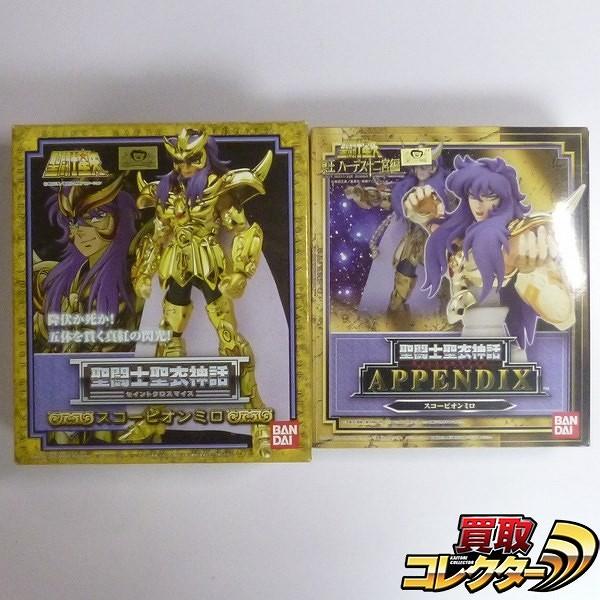 聖闘士聖衣神話 スコーピオンミロ APPENDIX / 聖闘士星矢