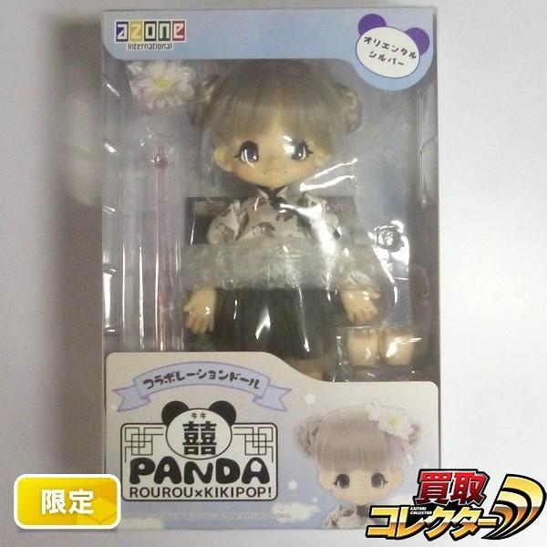 アゾン ROUROU×KIKIPOP! 喜喜 PANDA オリエンタルシルバー