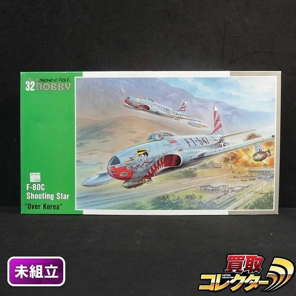 スペシャルホビー 1/32 F-80C シューティングスター