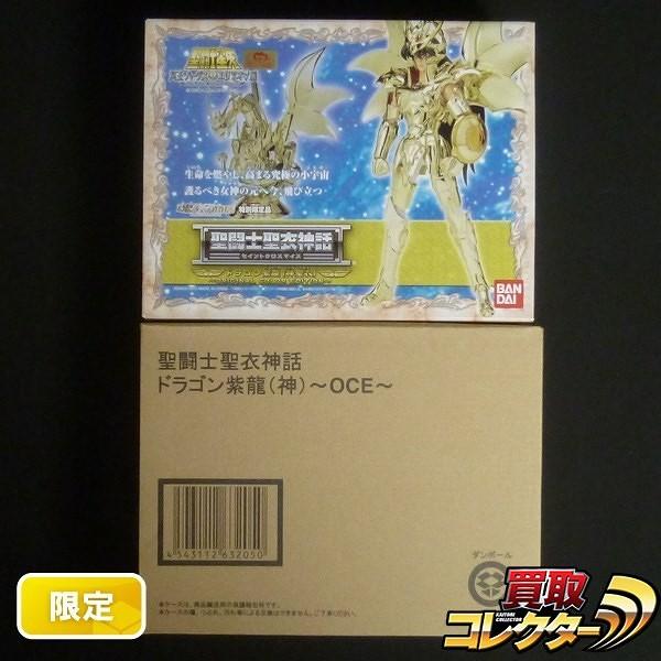 聖闘士聖衣神話 ドラゴン紫龍 神聖衣 Original Color Edition