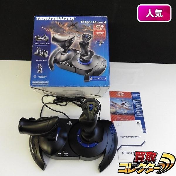 PS3 PS4 THRUSTMASTER T Flight Hotas 4 ジョイスティック