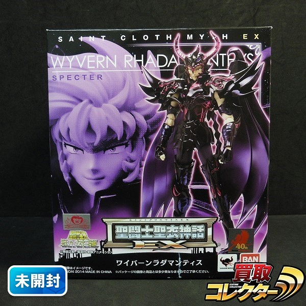 聖闘士聖衣神話EX ワイバーンラダマンティス / 聖闘士星矢